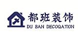 深圳市都班装饰有限公司