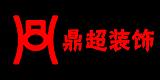 上海鼎超建筑装饰工程有限公司