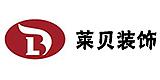 上海莱贝装饰设计工程有限责任公司