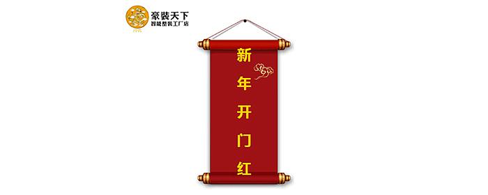 深圳豪装天下装饰集团正月初六新春开门红