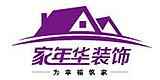 北京家年华装饰有限责任公司