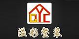 东莞市溢彩整装装饰工程有限公司