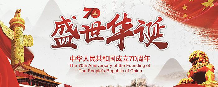 庆祖国七十周年回馈活动