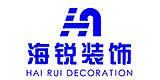 温州市海锐装饰工程有限公司