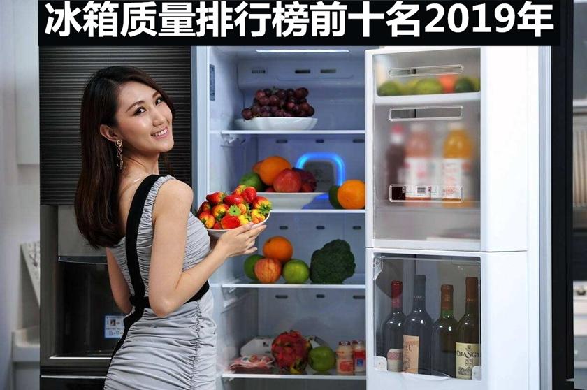 冰箱质量排行榜前十名2019年