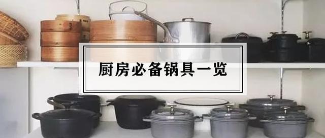 家里需要備用幾個鍋夠用?哪種最實用?實用帖