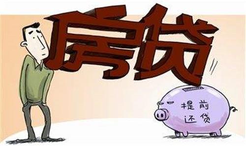 提前还贷款计算公式 提前还贷款要满足什么条件