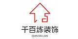 南昌千百炼装饰工程设计有限公司