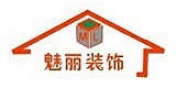 杭州魅丽装饰设计工程有限公司
