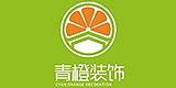 哈尔滨青橙家建筑装饰工程有限公司