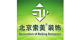 西安索美绿钻装饰工程有限公司