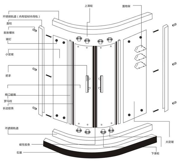 淋浴房安装组件平面图