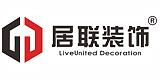 宁波居联装饰工程有限公司