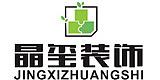 邯郸市晶玺装饰装修工程有限公司