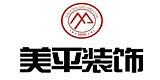 上海美平装饰常熟分公司