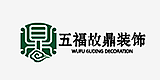 福建省五福故鼎装饰设计工程有限公司