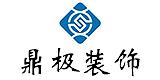 北京鼎极建筑工程有限公司