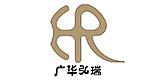 深圳广华弘瑞空间设计有限公司