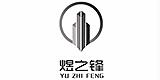 陕西省西安市煜之锋建筑装饰工程有限公司
