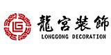 云南龙宫装饰工程有限公司