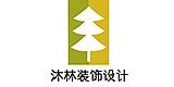 云南沐林装饰设计工程有限公司