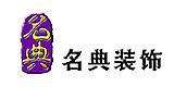 珠海市名典装饰设计工程有限公司