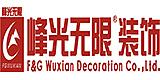 陕西峰光无限装饰工程设计有限公司