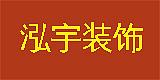 杭州泓宇建筑装饰工程有限公司