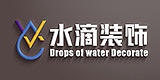 吉林省水滴装饰工程有限公司