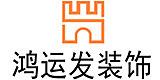 惠州市鸿运发装饰工程设计有限公司
