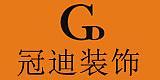东莞市冠迪装饰设计工程有限公司