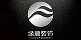 杭州缘顺装饰工程有限公司
