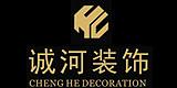 珠海市诚河装饰设计工程有限公司