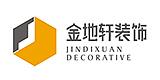 珠海市金地轩装饰设计工程有公司