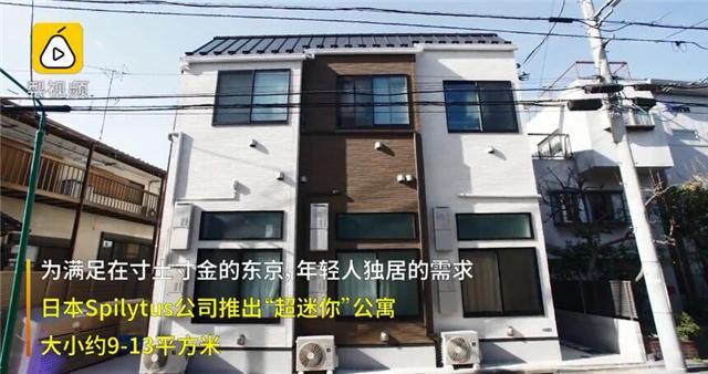日本超迷你公寓不足10平 月租近5千深受年轻人欢迎