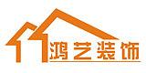 惠州鸿艺装饰设计工程有限公司