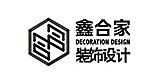 武汉鑫合家装饰设计工程有限公司