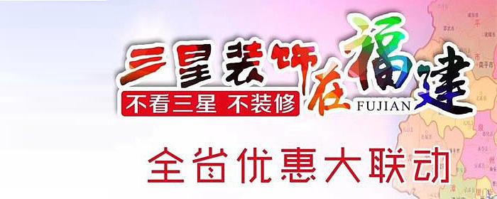 """九艺丨三星装饰""""2019不看三星不装修""""福建区域全省大联动扬"""