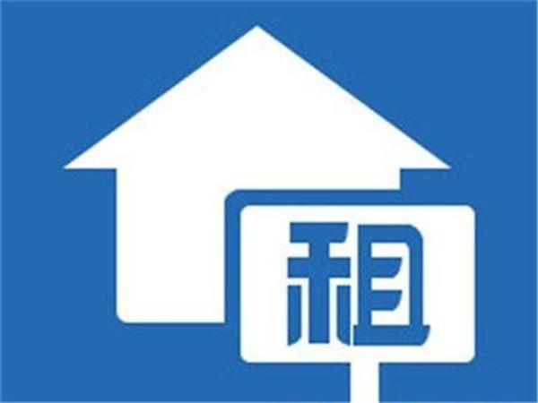 公租房免征房产税 公共租赁住房税收优惠政策有哪些影响