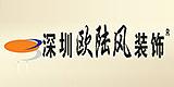 深圳市欧陆风装饰设计工程有限公司万州分公司