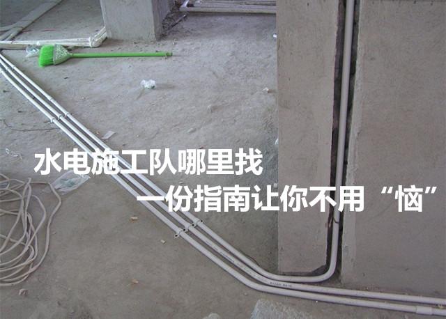 """找水电施工队涉及广 一份指南让你告别""""贵""""和""""险"""""""