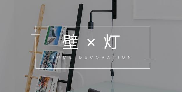 壁灯的设计千千万 而这每一盏都有自己的设计语言