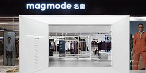 名堂杭州嘉里服装店装修效果图案例
