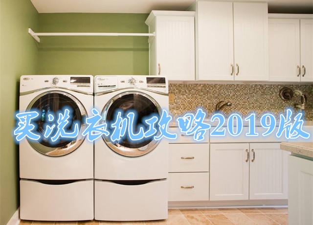买洗衣机攻略2019版 用最实用的指南助力买好机子