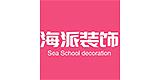 天津市海派建筑装饰工程有限公司