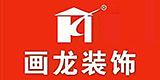 广州市画龙装饰设计有限公司
