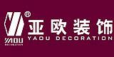 东莞市亚欧装饰设计工程有限公司