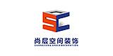 广东尚层空间装饰设计工程技术有限公司