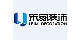 湖南乐家装饰工程有限公司井莲路分公司