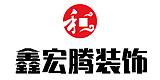 福州鑫宏腾装饰工程有限公司